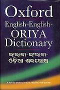 Oxford English-english-oriya Dictionary: Ingraji-ingraji-odia-sabdakosha (Oriya Edition)