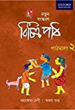 VICHITRA PATH COURSE BOOK - 2 (REVISED EDITION)