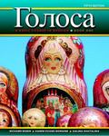 Golosa: A Basic Course in Russian, Book One Plus MyRussianLab with eText -- Access Card Pack...