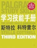 Study Skills Handbook (Simplified Chinese Language Edition)