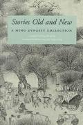 Stories Old and New A Ming Dynasty Collection