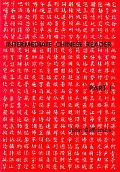 Intermediate Chinese Reader, Part I, Vol. 1