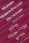 Modern Hebrew English Dictionary