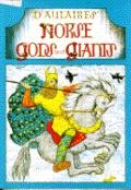 D'aulaire's Norse Gods and Giants - Ingri D'Aulaire - Paperback