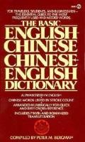 The Basic English-Chinese/Chinese-English Dictionary (Signet)