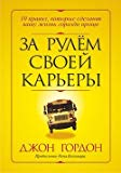 Behind the wheel of his career / Za rulem svoey karery