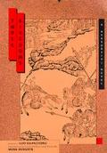 Three Kingdoms: A Historical Novel - Lo Kuan-Chung (Luo Guanzhong)