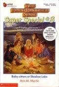 Baby-Sitters at Shadow Lake: (The Baby-Sitters Club: Super Special Series #8)