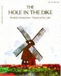 Hole in the Dike