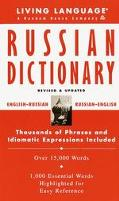 Basic Russian Dictionary - Living Language - Mass Market Paperback - REVISED & UPDATED