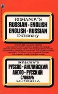 Romanov's Russian English English Russian Dictionary