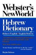 Webster's New World Hebrew Dictionary Hebrew/English-English/Hebrew