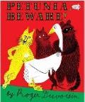 Petunia, Beware! - Roger Duvoisin - Paperback