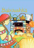 Baboushka and Papa Panov's Special Day - Arthur Scholey - Hardcover