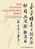 Chinese Calligraphy Bible Essential Illustrated Guide to over 300 Beautiful Characters