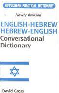 English-Hebrew Hebrew-English Conversational Dictionary/Romanized