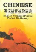 English-Chinese (Pinyin) Pocket Dictionary