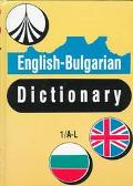 English-Bulgarian Comprehensive Dictionary - Davidovic Mladen - Hardcover - 3RD
