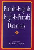Punjabi English, English Punjabi Dictionary
