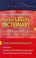 Russian-English/English-Russian Pocket Legal Dictionary (Hippocrene Pocket Legal Dictionarie...