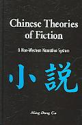 Chinese Theories of Fiction A Non-Western Narrative System