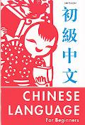 Chinese Language for Beginners.