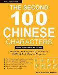 Second 100 Chinese Characters Traditional Character