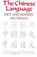 Chinese Language Fact and Fantasy