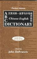 ABC Chinese-English Dictionary Alphabetically Based Computerized