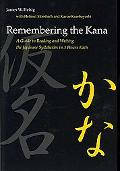 Remembering the Kana: A Guide to Reading and Writing the Japanese Syllabaries in 3 Hours Eac...