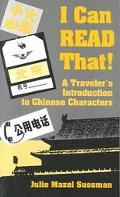 I Can Read That A Traveler's Introduction to Chinese Characters