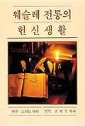 Devotional Life in the Wesleyan Tradition.  Text: Korean (translation) (Korean Edition)