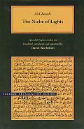 Niche of Lights/Mishkat Al-Anwar A Parallel English-Arabic Text