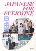 Japanese for Everyone A Functional Approach to Daily Communications