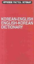Korean/English English/Korean Dictionary