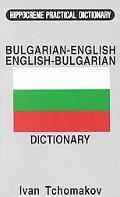 Bulgarian-English-English Bulgarian Practical Dictionary