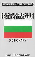 Bulgarian-English-English Bulgarian Practical Dictionary