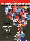 New Siddur Program for Hebrew and Heritage (Book 1) (Level 1)