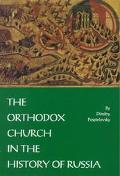 Orthodox Church in the History of Russia