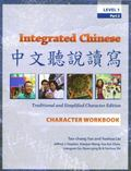 Integrated Chinese Level 1 Traditional & Simplified Character