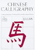 Chinese Calligraphy From Pictograph to Ideogram the History of 214 Essential Chinese/japanes...