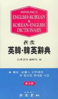 Minjungs Pocket English Korean and Korean English Dictionary