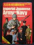 Imperial Japanese Army and Navy Uniforms and Equipment