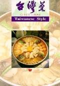 Chinese Cuisine Taiwanese Style