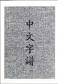 Chinese Characters A Genealogy & Dictionary