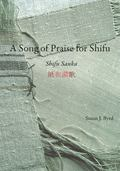 Song of Praise for Shifu : Shifu Sanka