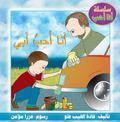 I Love My Dad (Arabic)
