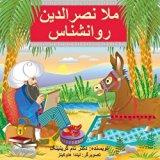 Mullah Nasreddin the Psychologist (Persian Edition)