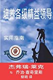 Developing Lean Leaders at All Levels: A Practical Guide (Chinese Edition)