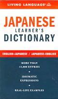 Japanese Learners Dictionary English-Japanese / Japanese-English